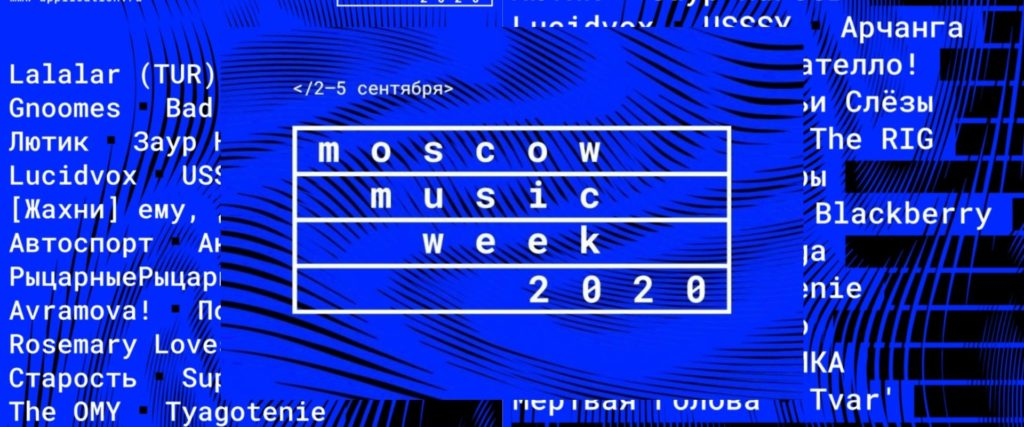 Moscow Music Week 2020